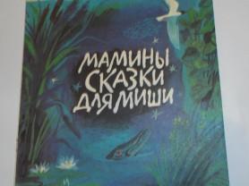 Яшин Мамины сказки для Миши Худ. Тризна 1987
