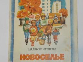 Степанов Новоселье Худ. Морковкина 1983