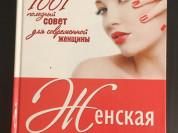 Женская энциклопедия. 1001 полезный совет