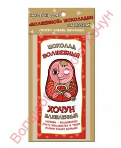 Наклейка на шоколад Хочун Влюблённый