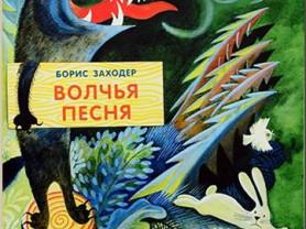 Зоходер Волчья песня Художник Чижиков