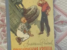 Рыбаков Приключения Кроша Худ. Ильинский 1962 г