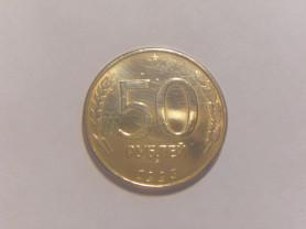 Монета 50 Рублей 1993 год ММД Немагнитная Россия