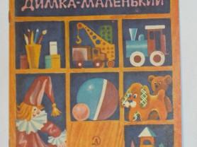 Гершанова Димка маленький Худ. Попкова 1984
