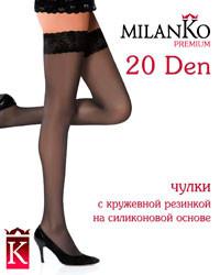 Чулки с кружевной резинкой 20 DEN MilanKo