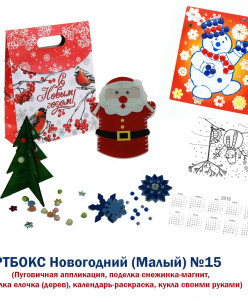 2462 Mini Artbox №15 новогодний (из 5 поделок)