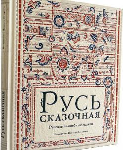 Русь сказочная. Русские волшебные сказки.