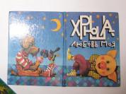 Старая детская книга, Хрюша любовь моя,