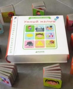 """9 книжек-кубиков. Умный малыш"""""""