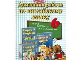 Домашняя работа по английскому языку Волошина 6 Кл