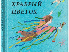 Роман Сеф Храбрый цветок Худ. Хлебникова (новая)