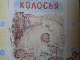 Некрасов Колосья Художник Бескаравайнов