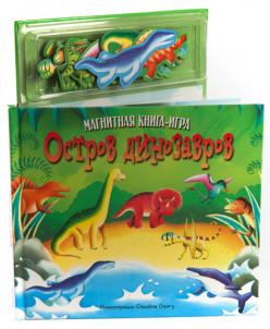 Остров динозавров (детская книга)
