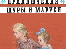 Шварц Приключения Шуры и Маруси Худ. Пахомов