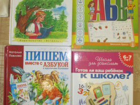 Буквари  книги