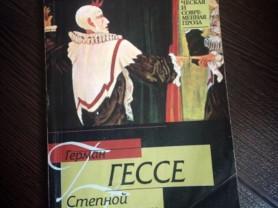 Книга - Г.Гессе, Степной волк, философия