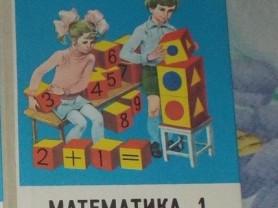 Моро Математика 1 класс