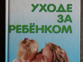 Все об уходе за ребенком. Автор: Сергей Зайцев