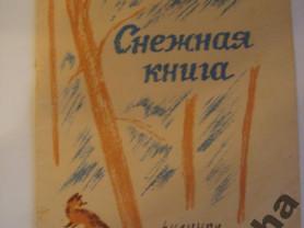 Бианки. Снежная книга. Худ. Н. Тырса