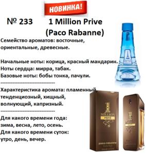 233 аромат направления 1 Million Prive new (Paco Rabanne) (1