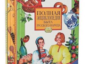 Полная энциклопедия быта русского народа в 2-х том