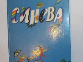 Алмазов Синева Худ. Латинский 1987