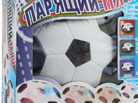 HGL Парящий мяч