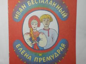 Иван бесталанный и Елена премудрая Худ. Галанова