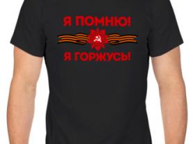 футболки с 3Д рисунком.