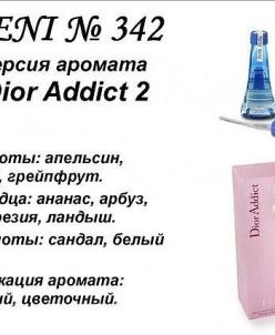 №342 Dior Addict 2.