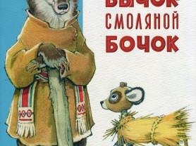 Соломенный бычок - смоляной бочок Художник Репкин