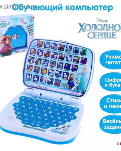 """Игрушка обучающая """"Умный компьютер"""", Холодное сердце"""