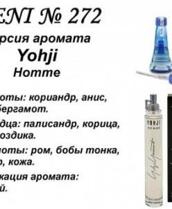 272 аромат направления Yoshji Yaumamoto Pour Homme New(100 м