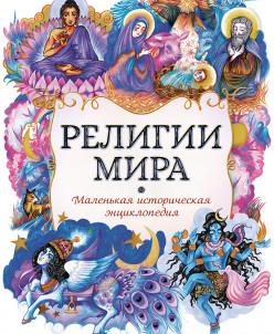 Религии мира: маленькая историческая энциклопедия