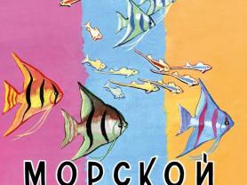 Коржиков Морской конек Худ. Дувидов