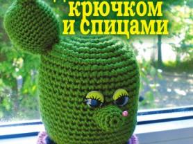 Книга Оригинальные идеи для вязания