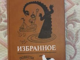 Сахарнов Избранное том 2 худ. Беломлинский 1987