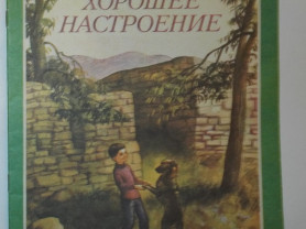 Акай Акаев Хорошее настроение Худ. Саконтиков 1987