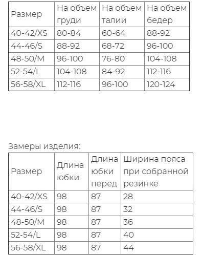 "Юбка ""Прованс"" лен 100%"