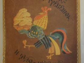 Петушок - золотой гребешок и чудо-меленка 1990