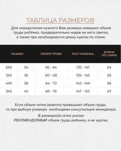 ФИРМЕННАЯ ДЕТСКАЯ КУРТКА ЦВЕТ ГРАФИТ-СЕРЫЙ МОДЕЛЬ 65122