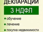 заполнение декларации 3 ндфл, справка 3-ндфл