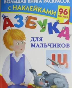 """Большая книга раскрасок с наклейками (96 наклеек) """"Азбука""""дл"""