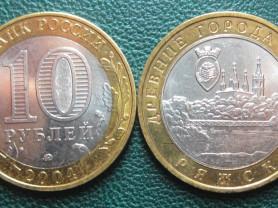 Монета 10 Рублей 2004 год Ряжск ММД Россия