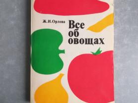 Все об овощах Ж.И.Орлова 1978 год