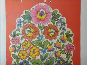 Рогов Село игрушек Худ. Бабаев 1987 Книга-картинка