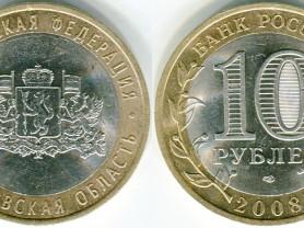 Монета 10 Рублей 2008 год Свердловская область ММД