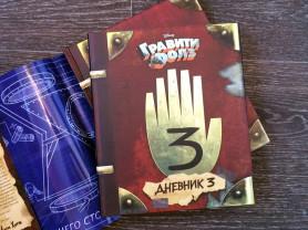 Официальный дневник Гравити Фолз русск.яз.