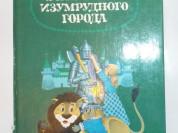 Волков Волшебник изумрудного города Худ. Гусаров