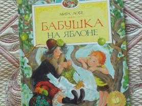 Мира Лобе Бабушка на яблоне